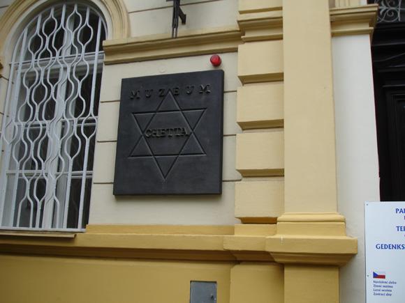 Музей Гетто