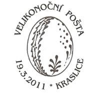 Штемпель пасхальной почты в 2011 г.