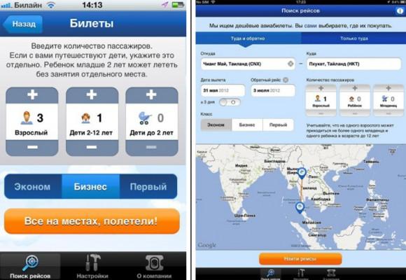 Мобильное приложение Aviasales. Слева iPhone, справа iPad.