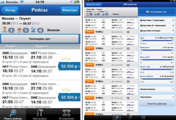 Отличия версии для iPhone от версии для iPad связаны с размером экрана