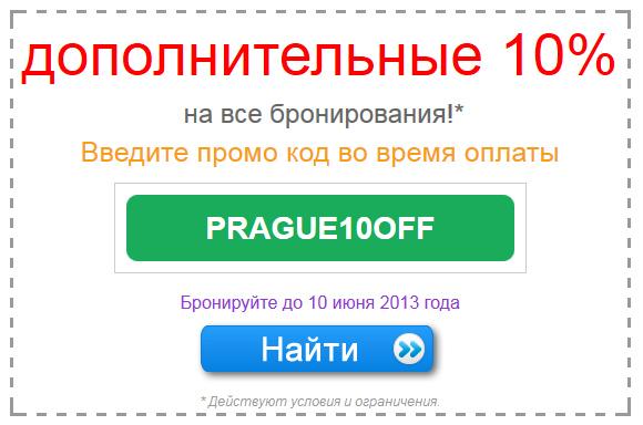 Скидка 10% на путешествие в Прагу