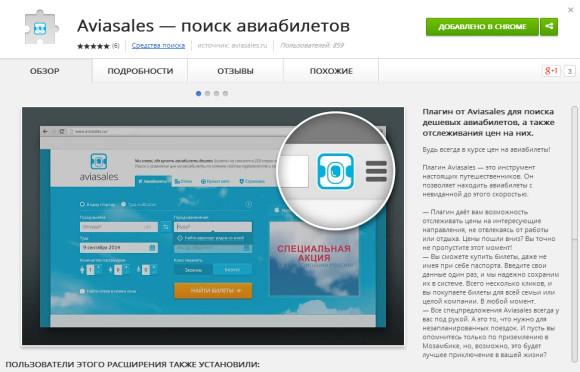 Расширение Aviasales под Google Chrome для поиска авиабилетов